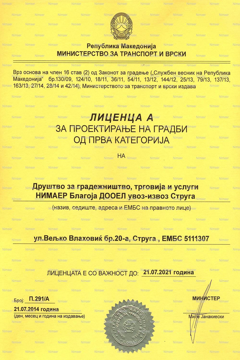 Лиценца за Проектирање на градби од прва категоија