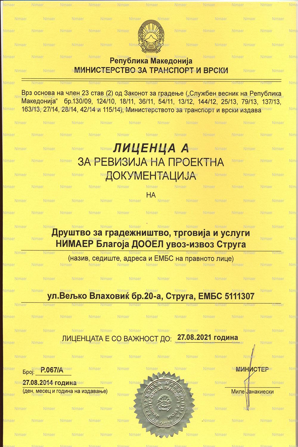 Лиценца за ревизија на Проектна Документација