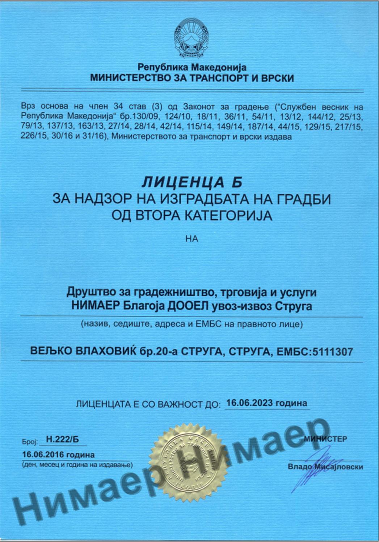 Лиценца за Надзор над изградба на градби од трета категорија