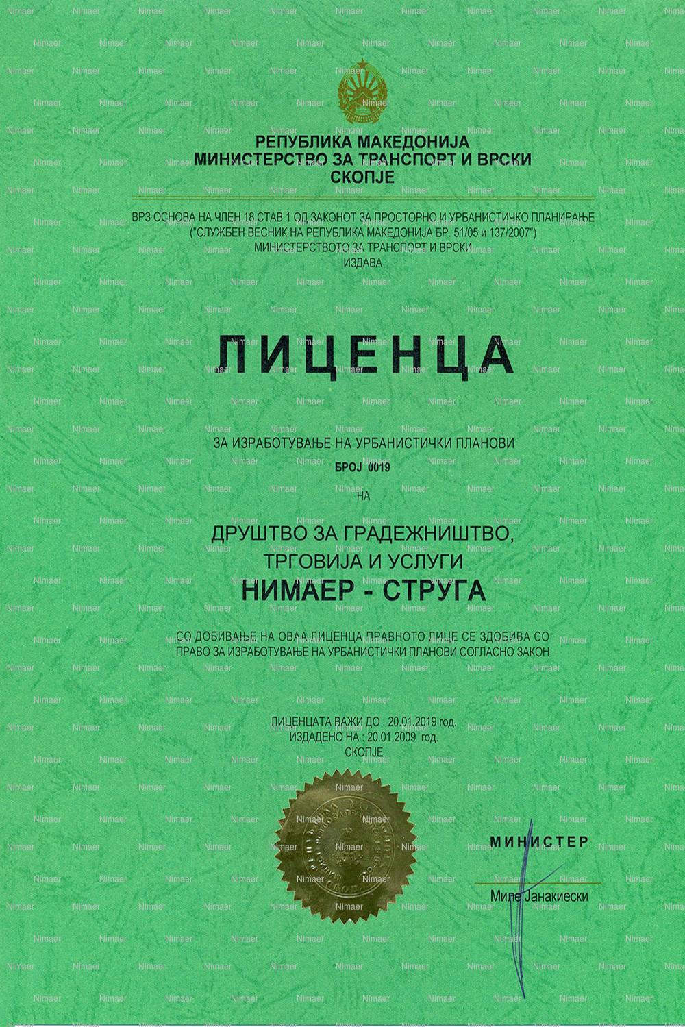 Лиценца за изработување на Урбанистички планови